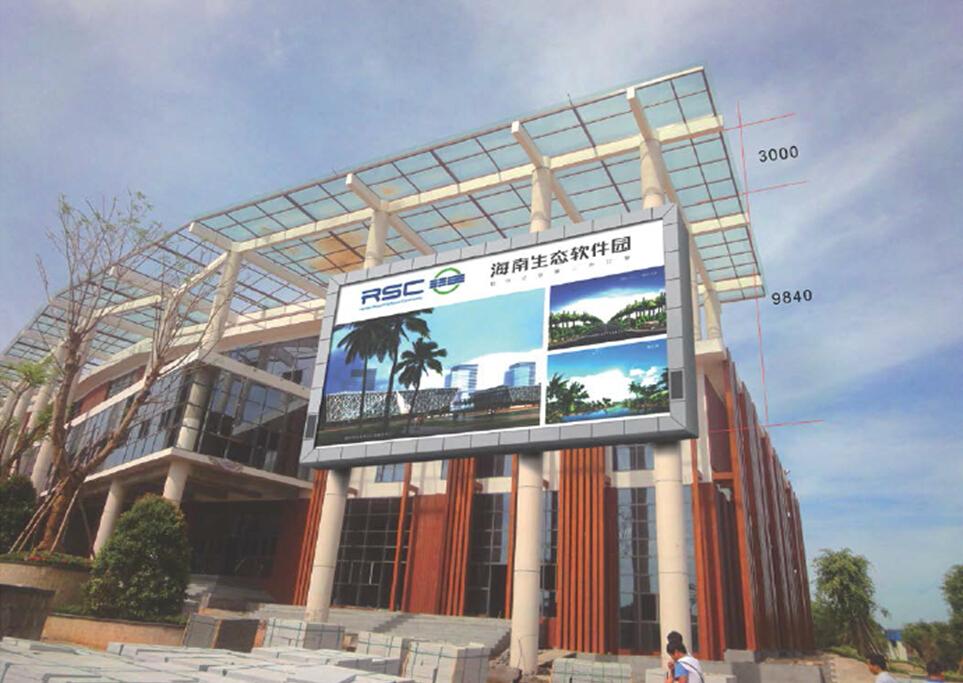 海南生态软件园户外显示屏项目