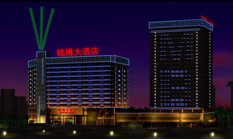 铭博大酒店