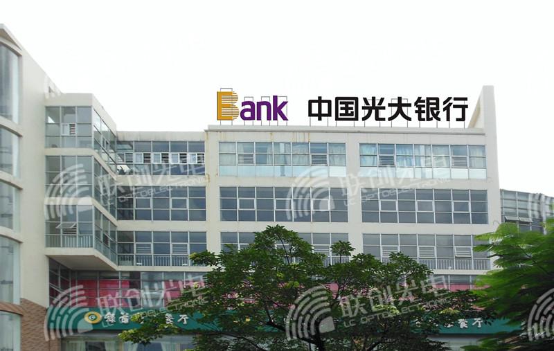 中国光大银行海口分行海甸支行楼顶LED必威体育手机版登录项目