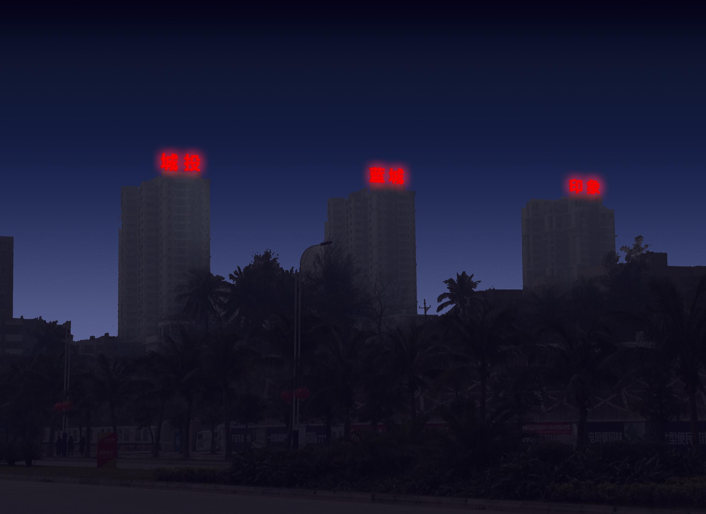 蓝城印象楼顶必威体育手机版登录项目