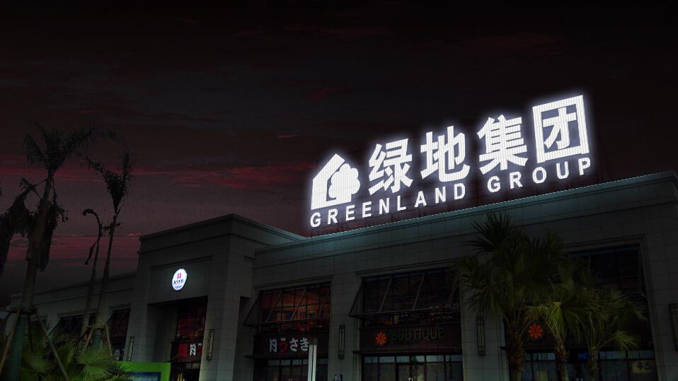 绿地集团必威体育手机版登录项目