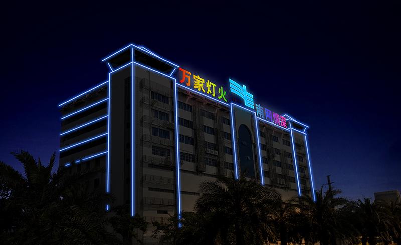 中国南方电网楼体七彩必威体育手机版登录