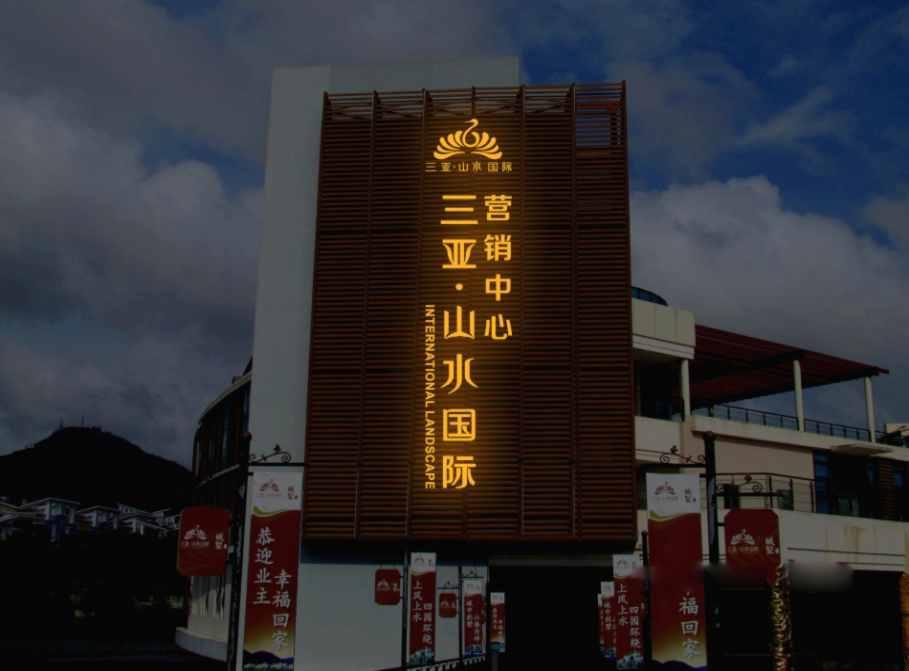 三亚山水国际必威体育手机版登录项目03.jpg