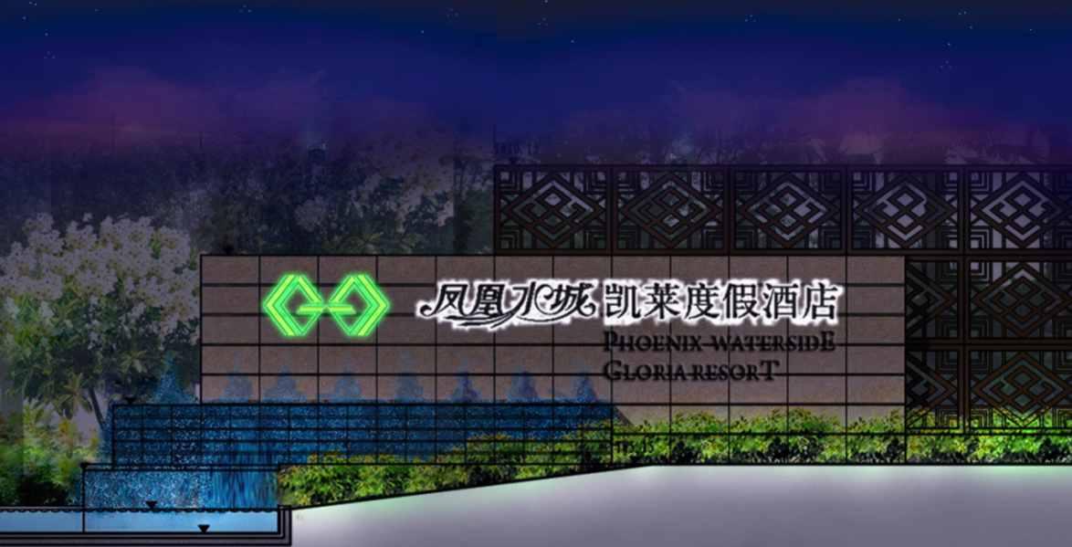 凤凰水城必威体育手机版登录项目02.jpg