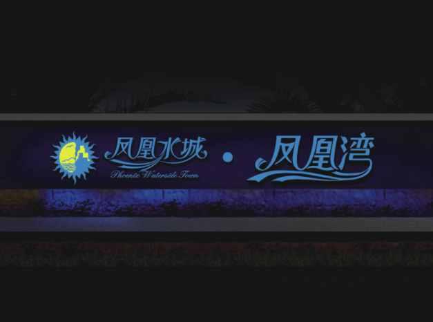 凤凰水城必威体育手机版登录01.jpg
