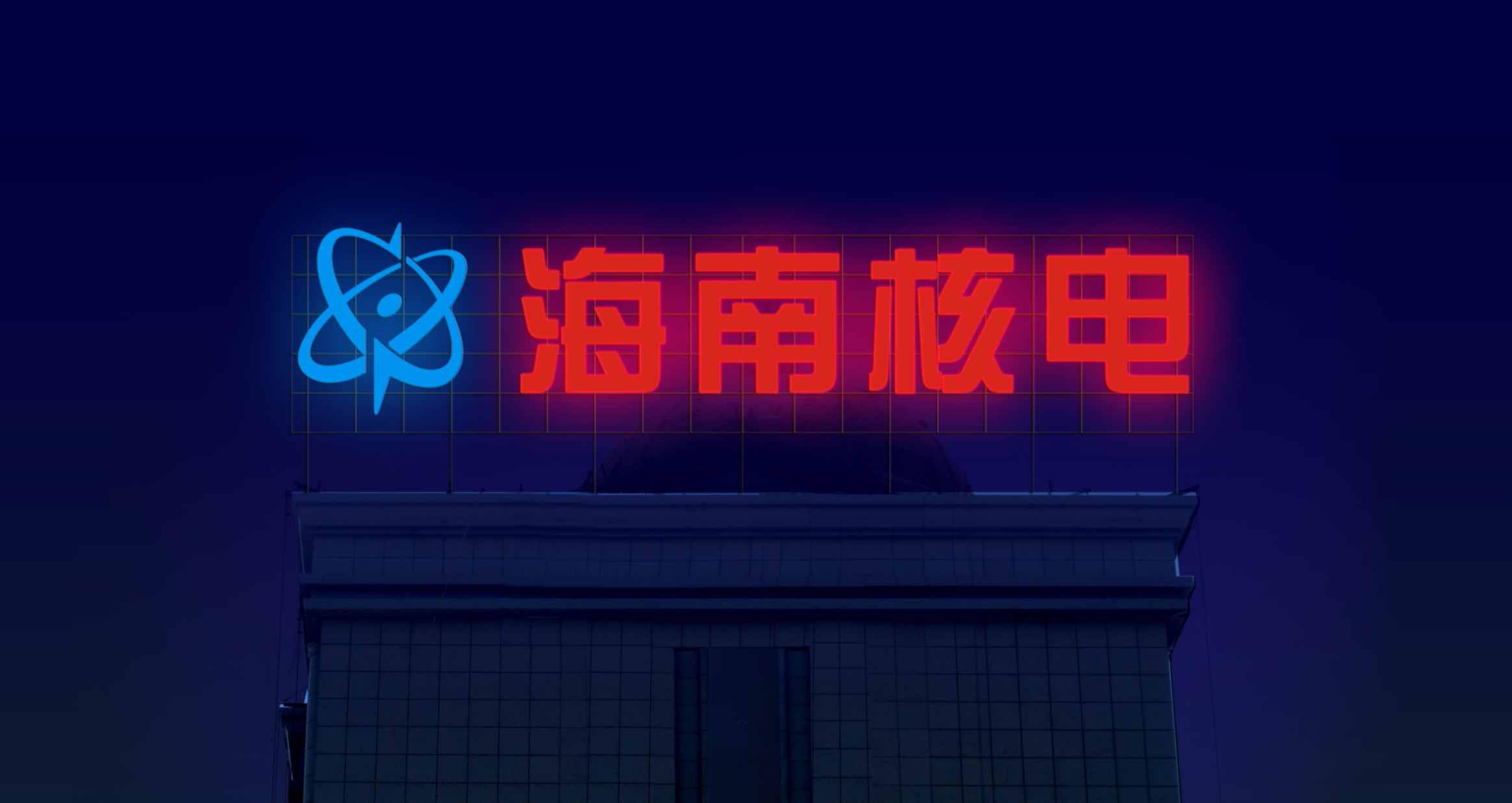 海南核电必威体育手机版登录项目